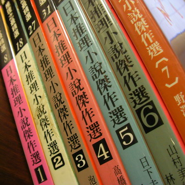 日本推理小說傑作選.jpg