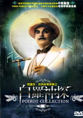 Poirot1.jpg