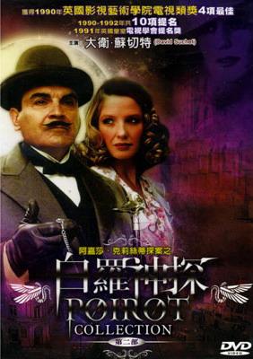 Poirot2.jpg