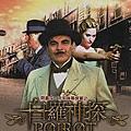 Poirot3.jpg