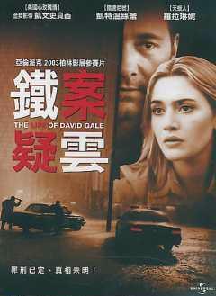 2003年電影《鐵案疑雲》1.jpg