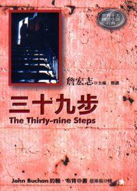 1915年《三十九步》《三十九級階梯》1.jpg