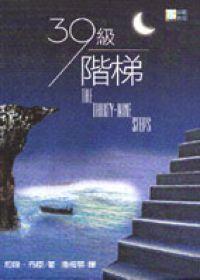 1915年《三十九步》《三十九級階梯》2.jpg