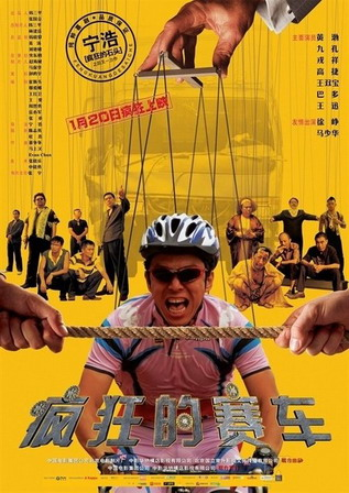 2009年電影《瘋狂的賽車》.jpg