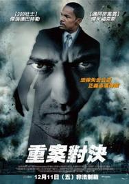2009年電影《重案對決》.jpg