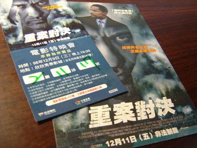 2009年電影《重案對決》1.jpg