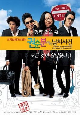2007年電影《綁架計中計》1.jpg