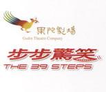 2009年舞台劇《步步驚笑》3.jpg