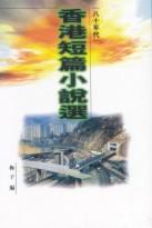 1998年《香港短篇小說選 八十年代》(天地圖書)
