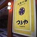 遊北村薰筆下藏王04.jpg