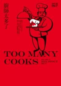1938年《廚師太多了》.jpg