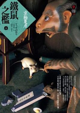 1996年《鐵鼠之檻》.jpg