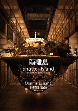 2003年《隔離島》2.jpg