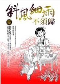 2009年《斜風細雨不須歸》(貳)濁浪.jpg