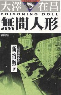 1993年《無間人形》2.jpg