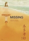 1999年《MISSING》.jpg
