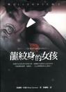 2005年《龍紋身的女孩》1.jpg