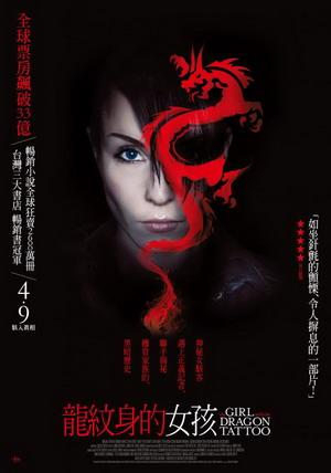 2005年《龍紋身的女孩》2.jpg