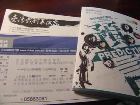 2010年舞台劇《預言》.jpg
