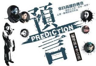 2010年舞台劇《預言》1.jpg