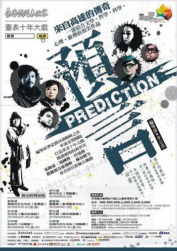 2010年舞台劇《預言》3.jpg