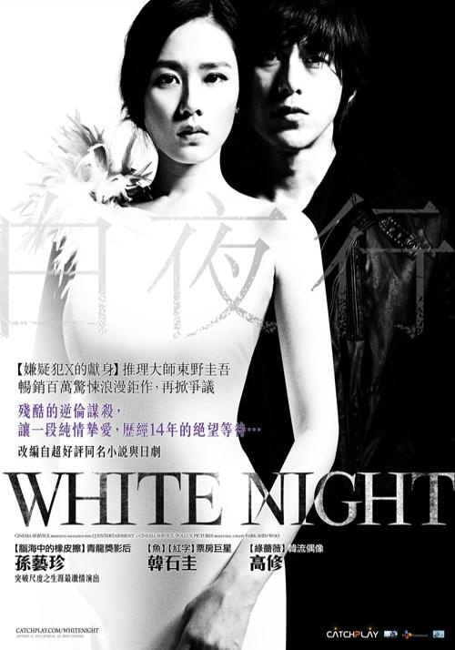2009年電影《白夜行》.jpg