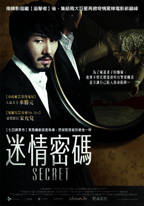 2009年電影《迷情密碼》.jpg