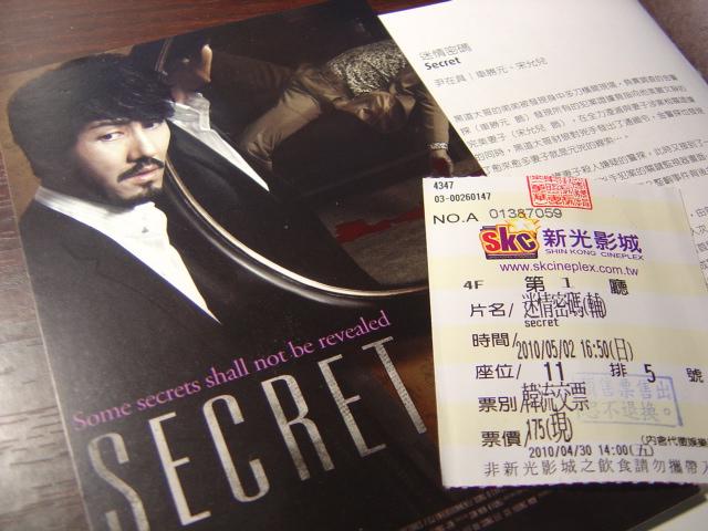 2009年電影《迷情密碼》2.JPG