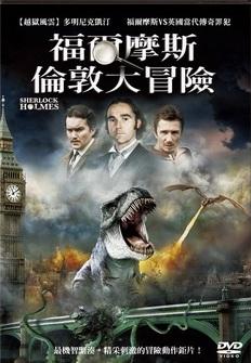 2010年電影《福爾摩斯倫敦大冒險》1.jpg