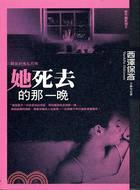 1996年《她死去的那一晚》.jpg