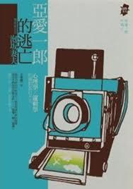 1984年《亞愛一郎的逃亡》.jpg