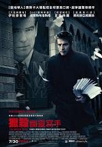 2010年電影《獵殺幽靈寫手》2.jpg