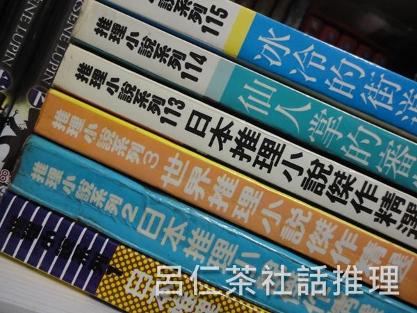 林白「推理小說系列」收錄作品書目.JPG