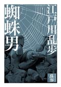 1930年《蜘蛛男》.jpg