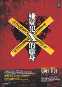 2005年《嫌疑犯X的獻身》1.jpg