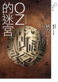 2003年《OZ的迷宮》.jpg
