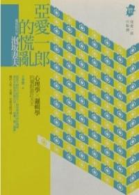 1982年《亞愛一郎的慌亂》.jpg