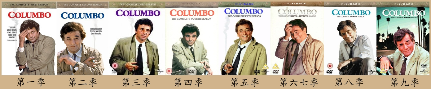 ColumboS1-S9.jpg