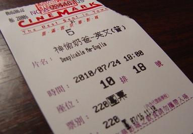2010年電影《神偷奶爸》006.JPG