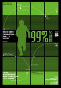 1989年《99%的誘拐》.jpg
