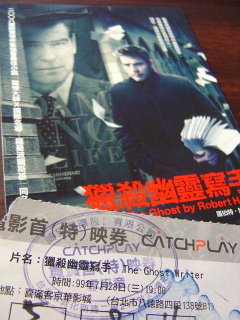 2010年電影《獵殺幽靈寫手》1.JPG
