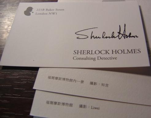 2009年《福爾摩斯先生收》2.JPG