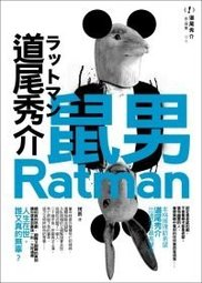 2008年《鼠男》.jpg