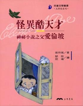1999年《怪異酷天才:神秘小說之父愛倫坡》.jpg