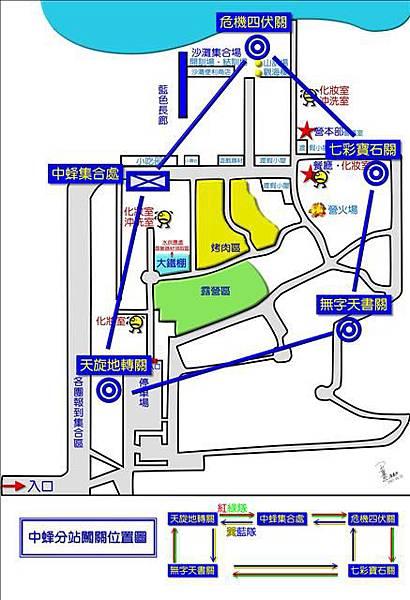 通霄大露營場地圖-050-中蜂闖關圖