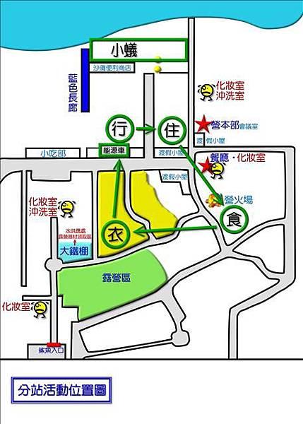 通霄大露營場地圖-040-分站活動