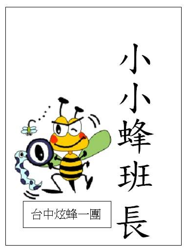 小小蜂班長(擷取圖)