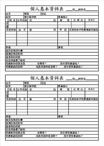 02-班級經營--資料001