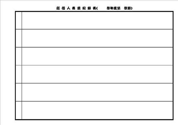 02-班級經營--資料004