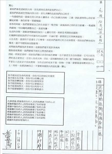 04-班級經營--閱讀002